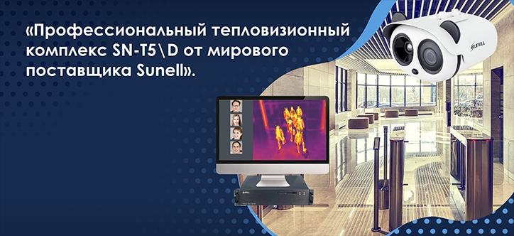 Sunell SN-T5/D