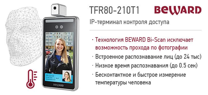 Beward TFR80-210T1