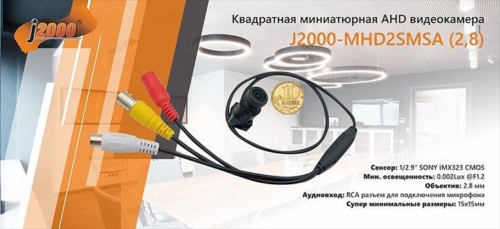 Super мини MHD камера - J2000-MHD2SMSA (2,8). Поступила на склад.