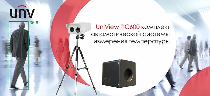 Тепловизионный комплект TIC600