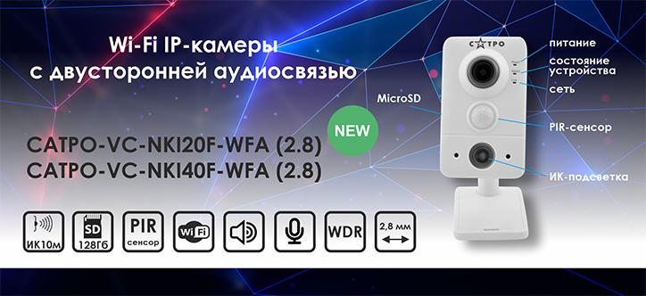 Wi-Fi IP камера САТРО